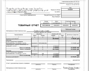 Товарный отчет образец бланк