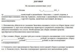 Договор оказания услуг по выполнению дизайнерских работ