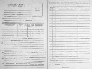 Личный листок по учету кадров образец бланк