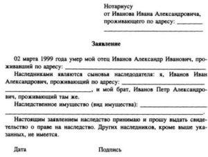 Заявление о принятии наследства по закону образец бланк