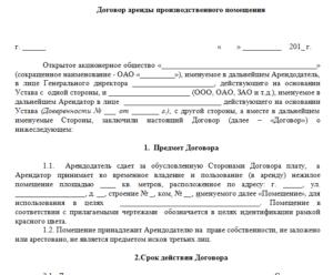Договор аренды производственного помещения с оборудованием образец бланк