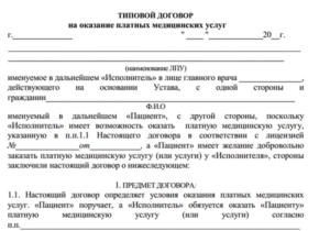 Договор по оказанию услуг образец