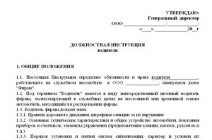 Должностная инструкция тракториста образец бланк. Должностные обязанности тракториста