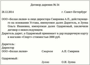 Договор дарения сотруднику подарка образец бланк
