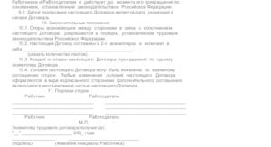 Трудовой договор с продавцом-консультантом образец бланк