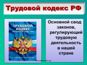 Трудовое законодательство РФ