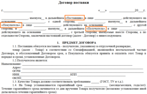Трёхсторонний договор на оказание услуг образец бланк