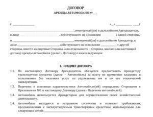 Договор аренды автотранспорта у физического лица образец бланк