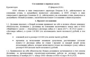 Соглашение о переводе долга трехстороннее образец бланк