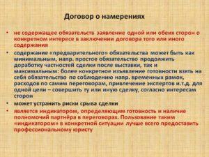 Протокол о намерениях заключить договор образец бланк