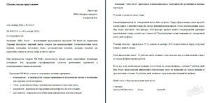 Письмо-предложение о сотрудничестве образец бланк