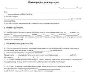 Пример договора аренды