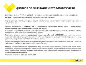 Договор оказания юридических услуг, абонентное консультационное обслуживание