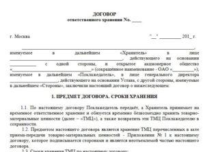 Форма договора хранения