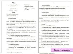 Положение о договорном отделе образец бланк