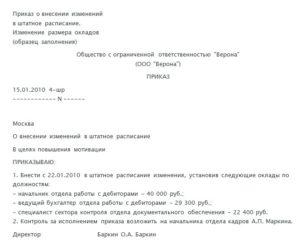 Приказ о внесении изменений в штатное расписание образец бланк