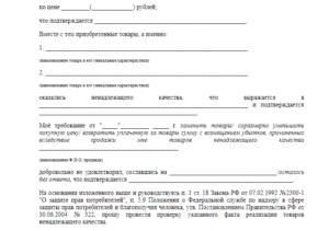 Заявление в Роспотребнадзор, образец, бланк