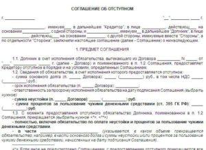 Соглашение о замене стороны в обязательстве образец бланк