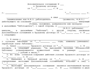 Дополнительное соглашение об изменении оклада образец бланк