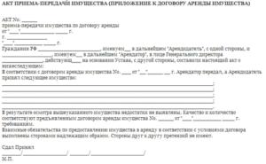 Договор передачи имущества образец бланк