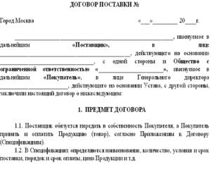 Договор поставки оборудования образец бланк