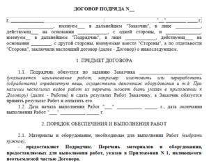 Договор технического заказчика образец бланк