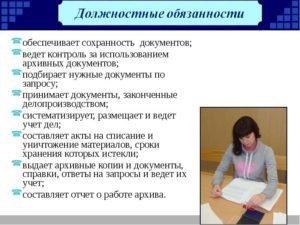 Должностная инструкция архивариуса образец бланк. Должностные обязанности архивариуса
