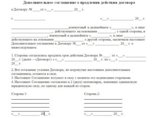 Дополнительное соглашение к договору займа образец бланк