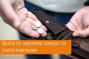 Как взыскать задолженность по зарплате