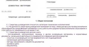 Должностная инструкция секретаря образец бланк