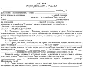 Залог права аренды земельного участка