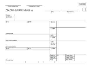 Платежное поручение образец бланк