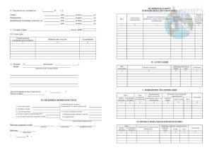Личная карточка работника форма т-2 образец бланк