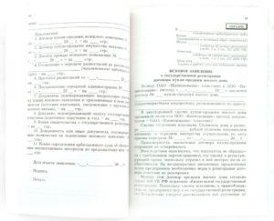 Подача искового заявления в арбитражный суд