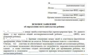 Заявление в суд об установлении места жительства ребенка, встречное