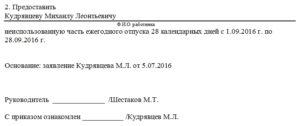Приказ об отмене ранее изданного приказа образец бланк
