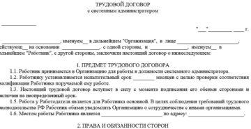 Договор, трудовой, срочный, с системным администратором