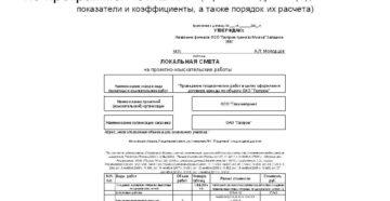 Договор на составление сметной документации образец бланк