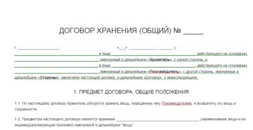 Договор хранения имущества образец бланк