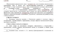 Договор бесплатной поставки образец бланк