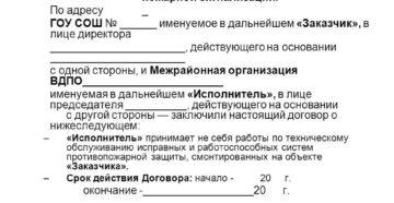 Договор подряда на выполнение монтажа пожарной сигнализации