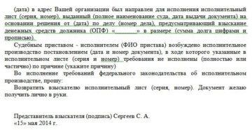 Заявление  судебным приставам о возврате исполнительных документов 2