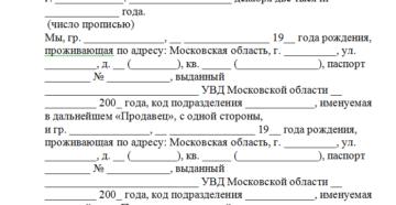 Договор купли-продажи дачного участка образец бланк
