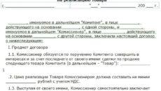 Договор комиссии на реализацию товара