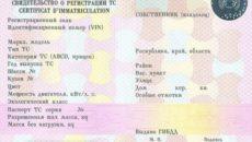 Свидетельство о регистрации транспортного средства образец бланк