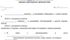 Соглашение о возмещении ущерба образец бланк