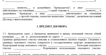 Договор аренды оборудования между юридическими лицами образец бланк