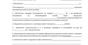 Перечень оборудования к договору безвозмездного пользования