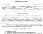 Договор поручения физического лица юридическому лицу на поиск покупателя транспортного средства
