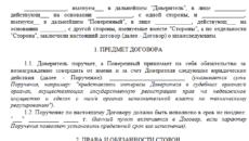 Договор поручения между юридическими лицами образец бланк